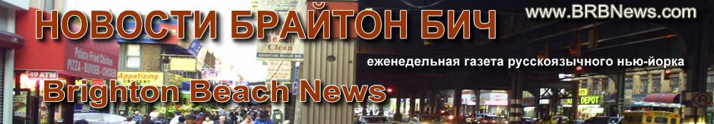 Brighton Beach News Новости Брайтан бич русского Нью-Йорка